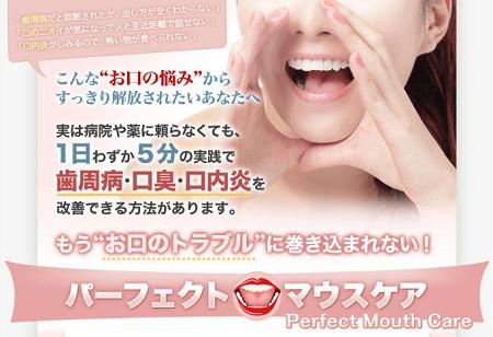 歯周病改善方法