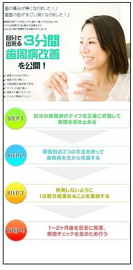 渡瀬式8日間歯周病改善プログラム
